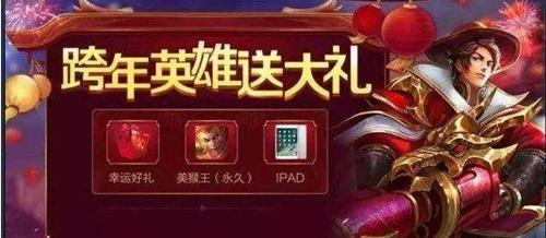 王者荣耀2019元旦活动详解