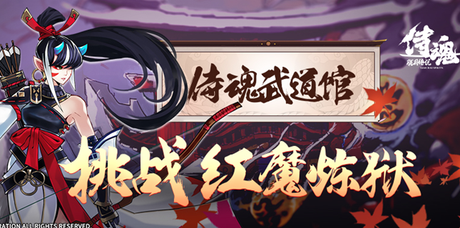 侍魂胧月传说红魔炼狱通关攻略