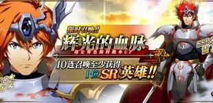 梦幻模拟战手游12月20日版本更新前瞻 艾尔文&雷丁限时up