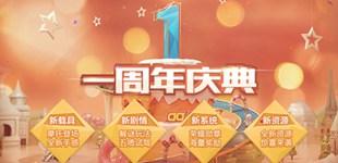 QQ飞车手游周年庆版本上线 12月20日全服停机更新公告