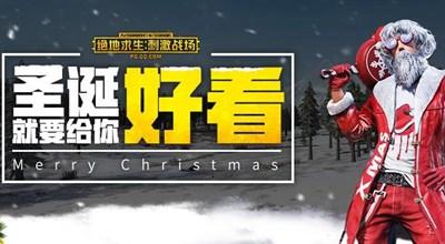 绝地求生刺激战场圣诞活动 圣诞套装随意抽