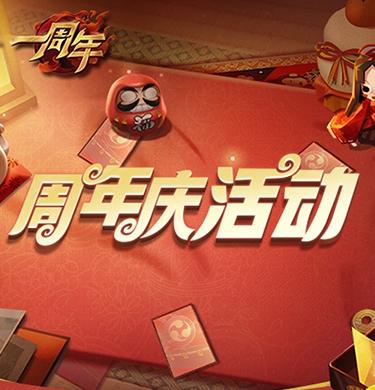 决战平安京周年庆震撼开启 犬夜叉联动第二期
