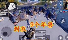 绝地求生刺激战场年兽视频 新版本9只年兽同屏