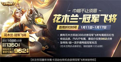 王者荣耀1月8日更新公告 赛末冲刺来袭