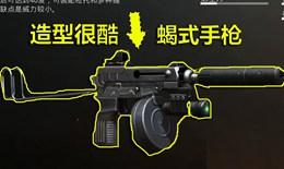 绝地求生刺激战场蝎式手枪视频 满配性能媲美冲锋枪