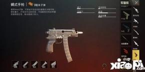 绝地求生刺激战场新版本爆料 新武器蝎式手枪登场