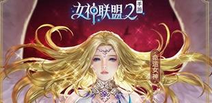 女神联盟2手游1月16日更新 神秘英雄震撼登场