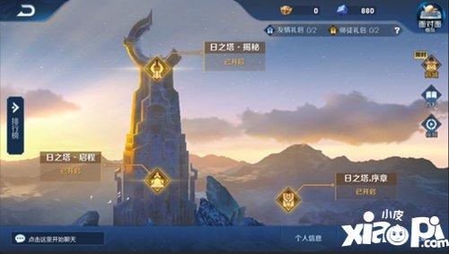 王者荣耀1月17日更新公告 新版本王者出征上线