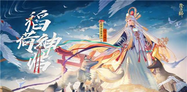 阴阳师体验服1月16日更新公告 对弈竞猜再临