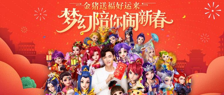 梦幻西游手游2019春节迎春活动一览