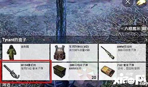 绝地求生刺激战场M134怎么获得