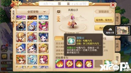 梦幻西游手游凤凰仙子专属内丹使用分析