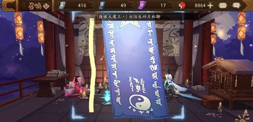 阴阳师2月神秘图案画法攻略