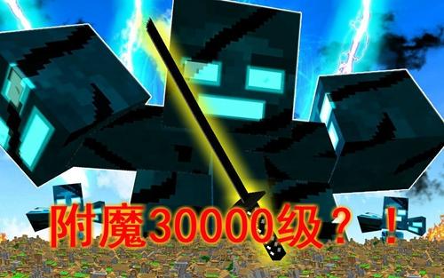 我的世界创世之刃附魔30000级可以秒杀凋零斯拉吗