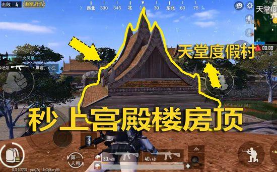 绝地求生刺激战场雨林图天堂度假村实用打法 上宫殿小楼顶卡点