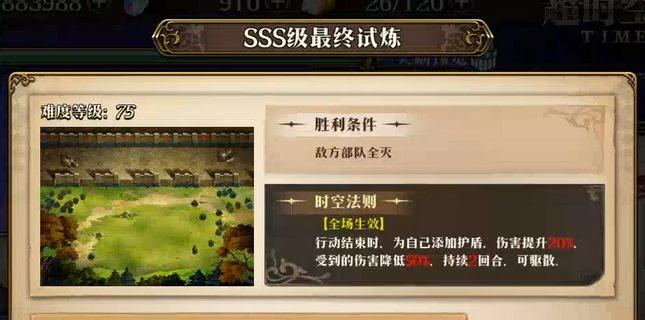 梦幻模拟战手游2月11日超时空试炼s级至sss级公主阵营打法视频