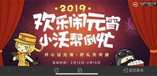 cf手游元宵嗨枪节正式启动 四重福利连环送