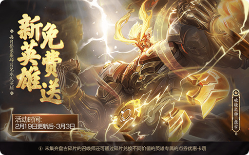 王者荣耀元宵节活动汇总 2019元宵好礼相送