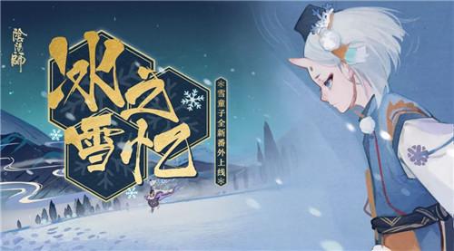 《阴阳师》众心寻岳麓海归途活动怎么玩 活动玩法内容攻略