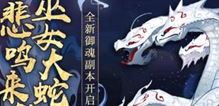 阴阳师巫女大蛇的悲鸣 全新御魂副本来袭