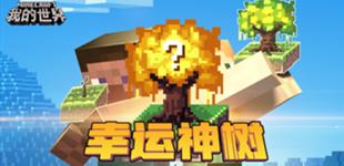 我的世界中国版植树节专题 独特玩法与你绿意
