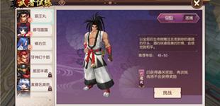 侍魂胧月传说3月20更新预告 胧月现世玩法开放