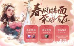 王者荣耀春日主题活动开启 3月19日全服不停机更新公告