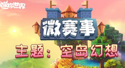 迷你世界空岛幻想 微赛事主题大赛