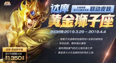 王者荣耀达摩黄金狮子座登场 全新活动开放