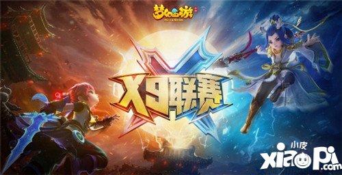 梦幻西游手游第九届X9联赛决赛即将打响