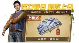 绝地求生刺激战场限定降落伞登场 参与签到免费送