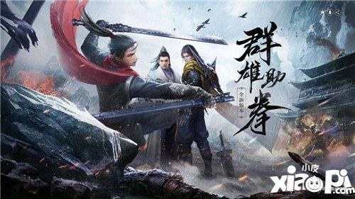 流星蝴蝶剑新版本4月17日上线