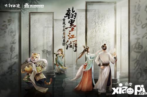 大话西游手游墨润江湖纪录片 开启汉字复兴计划