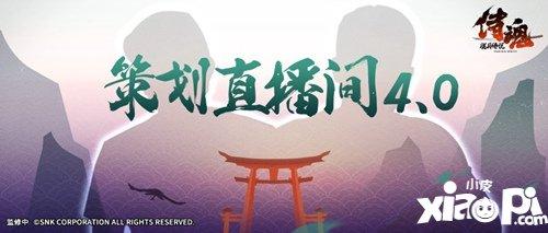 侍魂胧月传说4月19日开启直播 第四期狗头策划来