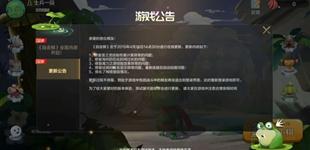 自走棋4月18日更新公告 修复海妖石化时间