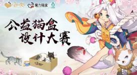 阴阳师守护的契约 公益猫盒设计大赛