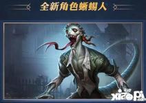 第五人格蜥蜴人背景故事介绍