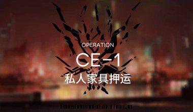 明日方舟ce-1私人家具押运低练度打法视频攻略