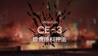 明日方舟ce-3珍贵原料押运低练度打法视频攻略