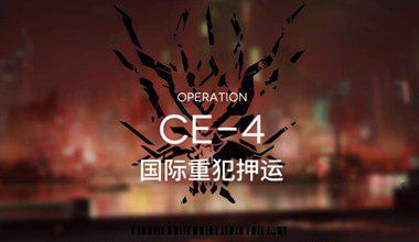 明日方舟ce-4国际重犯押运低练度打法视频攻略