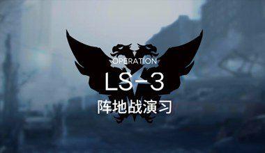 明日方舟ls-3阵地战演习低练度打法视频攻略