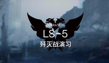 明日方舟ls-5歼灭战演习低练度打法视频攻略