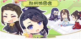 楚留香郑州游园会6月1日童趣开场