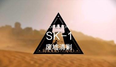 明日方舟sk-1废墟清剿低练度打法视频攻略