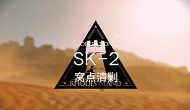 明日方舟sk-2窝点清剿低练度打法视频攻略