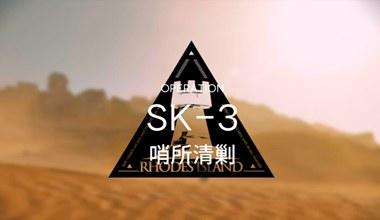 明日方舟sk-3哨所清剿低练度打法视频攻略