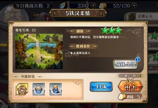 梦幻模拟战手游巴尔加斯命运之扉挑战通关视频攻略