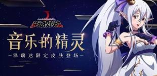 梦幻模拟战手游6月13日更新公告 泽瑞达音乐会皮肤绝赞登场
