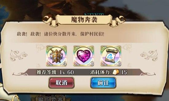梦幻模拟战手游第四十七章支线魔物奔袭打法攻略