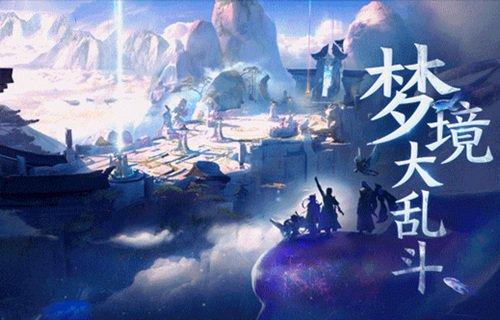 王者荣耀新版本爆料 梦境大乱斗玩法全面升级